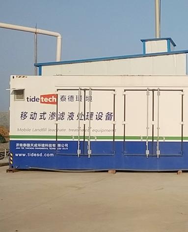昌乐县无害化垃圾填埋场渗滤液处理应急项目