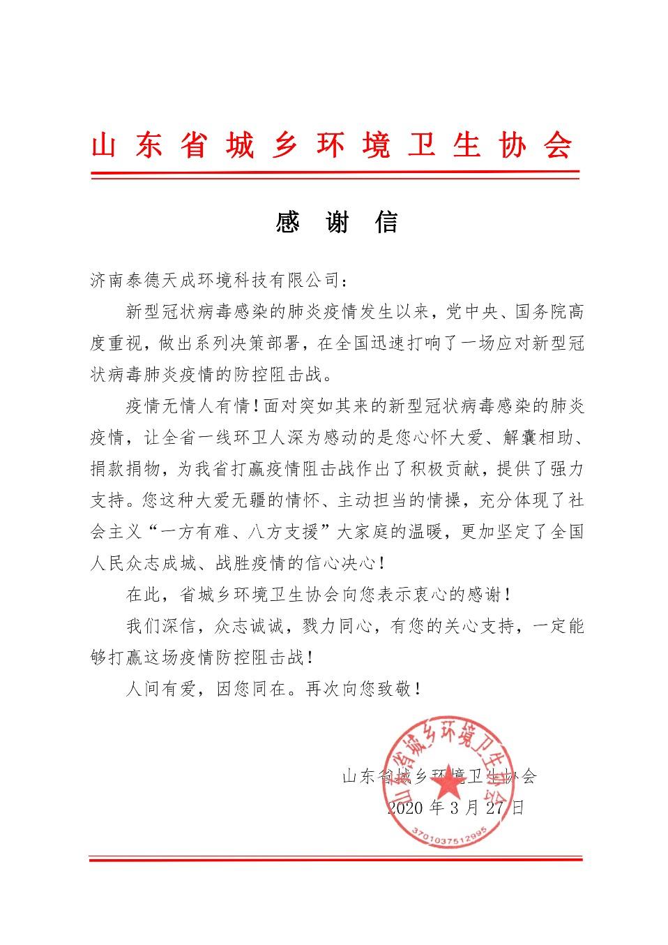 泰德环境收到山东省城乡环境卫生协会的感谢信